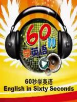 60秒学英语[2020]