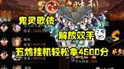 【阴阳师】五鸩挂机鬼灵歌伎轻松拿4500分!!!!!!!!