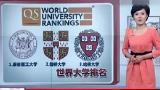 qs今年世界大学排名出炉