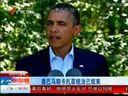 奥巴马称卡扎菲统治已结束