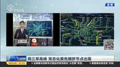 8月14日上海市轨交信息7点52