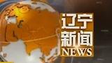 辽宁新闻20140928