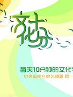 文化十分 电视台版[2020]海报剧照