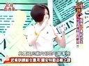 麻辣直通車20130509-综艺秀