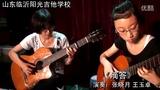 临沂阳光吉他学校:滴答