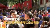 【黑龙江】高考拉开大幕 全省19余万考生走进考场