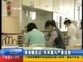 广东早晨-20150130-香港爆发近5年来最为严重流感