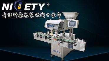 恒力包装电子数粒机、贴标机、封口机制造商.mp4