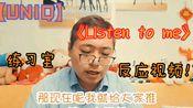 【UNIQ】胡村长又来安利一波uniq《Listen To Me》reaction反应视频!