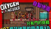 只有門的挑戰 瘋狂破管的鍛造廠XD #07【缺氧】 | Oxygen Not Included |
