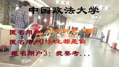 【中国政法大学】法大(学院路校区)女生貌美如花,法大精神传遍天下