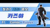 Tekken 7 S3 Combo - Kazuya
