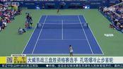 视频-美网首轮大威苦战三局取胜 孔塔爆冷止步