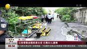 江苏常熟出租民房火灾 已致22人遇难 第一时间 170717