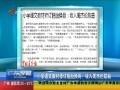 广东早晨-20140615-小学语文教材修订脱胎换骨:收入周杰伦歌曲