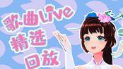 【中文虚拟UP】8.2现场炸裂!全身出镜+歌曲Live精选!