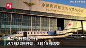 """振奋!北京大兴国际机场迎来""""第一飞""""-青流视频-青流视频"""