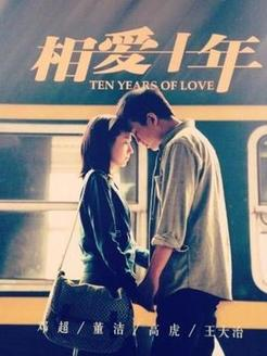 相爱十年 普通话