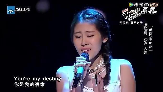 张碧晨三国语言混唱: 爱你的宿命,完全听不够!