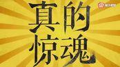 """《妖铃铃》终极预告上演佛系魔系大PK 吴君如、沈腾、张译集体""""装膳弄鬼"""""""