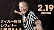 【NJPW】2020.02.19Tiger Hattori Retirement Event 日英双语(タイガー服部レフェリー引退記念大会)