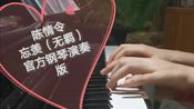 陈情令《忘羡(无羁)》官方钢琴演奏版扒谱翻弹(评论区有五线谱!)