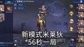 王者荣耀新模式万象觉醒,米莱狄56秒速推水晶!