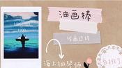 【油画棒】海上钢琴师 详细步骤