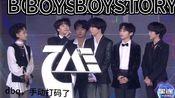 【BOYSTORY】TMEA获奖感言|舞台《Too BUSY》part.