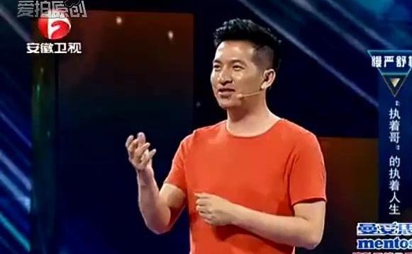超级演说家 崔永平的《我不是一个神经病》