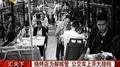 烧烤店为躲城管【公交车上开大排档】