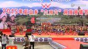 中国酒都仁怀后山乡2015年6月6民族风情节