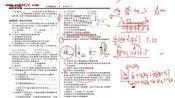 10.1 常见的酸和碱练习册讲解