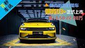 【百秒车讯】领克首款性能车 领克03+正式上市 售18.58-22.88万