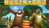 熊出没 熊熊乐园之熊大历险记3~4关游戏