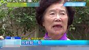 韩国瑜丈母娘心疼女婿:放轻松,要照顾身体