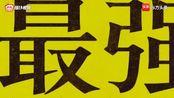 《妖铃铃》预告片 吴君如、沈腾、岳云鹏、张译、PAPI酱、吴镇宇