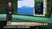 军情解码回顾:外界炒作中国扩建南沙赤瓜礁幕后隐情,我愣住了!