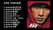 No Ad 周杰伦 范特西 (2001專輯) Jay Chou Fan Te Xi Fantasy Full Album 周杰伦精选Jay Chou Colle