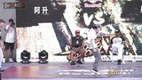 阿升VS 片片|Popping1ON1Best8|BTOS VOL.6