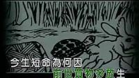 《三世因果歌》广东话版_标清