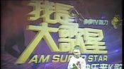 我是大歌星-20130924-宁波鄞州店手机客户端卢文杰《精忠报国》