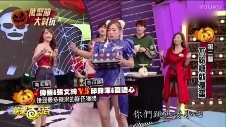 娱乐百分百 20171026:万圣节大对抗