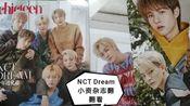 NCT DREAM小资CHIC杂志翻翻看(仁俊&Jeno&Jaemin ver.)/10月购物分享VLOG
