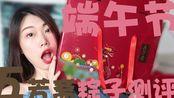 【TANG】五芳斋粽子味道居然是这样!!!/又买了十个粽子全部吃光光/五芳斋的粽子好不好吃?
