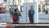巴塞罗那又添一幅梅西画像 宛若傻帝化身