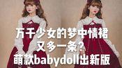 【日牌lolita观赏】【万千少女的梦中情裙又多一条?萌款bbd出新版】【BABY家的新作小裙子】〈安利lo的西木子〉