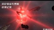 难得一见:泽尼塔无畏舰击毁特效-EVE星战前夜:克隆崛起