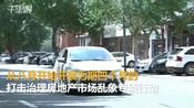 【黑龙江】八部门联手治理房地产乱象 为期4个月-黑龙江快讯-黑龙江快讯