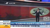 2017天池南中秋诗会将于10月3号举行